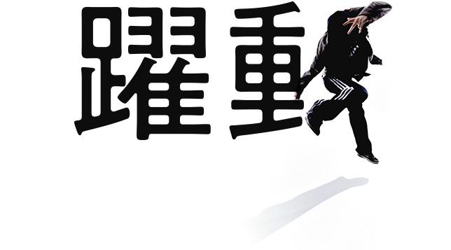 「躍動」のビジュアル化